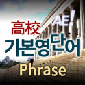 AE 고교기본영단어_Phrase