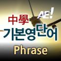 AE 중학기본영단어_Phrase