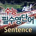 AE 수능필수영단어_Sentence