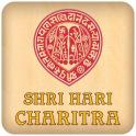 Shree Hari Charitra