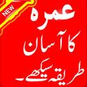 Umrah Guide in Urdu/Hindi