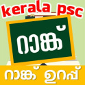 Kerala PSC Rank (100% റാങ്ക് ഉറപ്പ് )