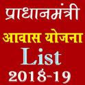 Pardhan Mantri Awaas Yojana आवास योजना सुची 2018