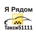 Такси 51111 ЯРядом