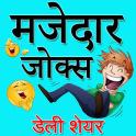 Hindi Funny Jokes 2019, Shayari, Chutkule Latest