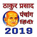 Thakur Prasad Calendar 2019