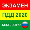 ПДД 2020 билеты как в ГИБДД. Экзамен теория AB РФ