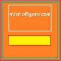 Bangla Koutuker Mela
