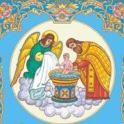 Таинство Святого Крещения