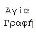 Greek Bible