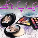 Makeup Karna Seekhain Urdu Mey