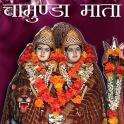 Chamunda Devi Chalisa, Aarti