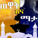 AZKAR AMHARIC PRO