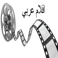 افلام عربية ممنوعة من العرض