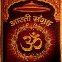Aarti Sangrah Hindi (Free)