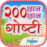 200 Marathi Stories for Kids