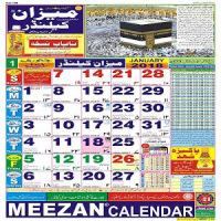 MEEZAN CALENDAR 2018 (URDU)