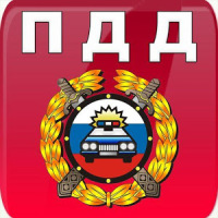 Правила Российские Дорожного 2019 Движения 2020