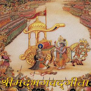 Shrimad Bhagwat Gita In Hindi