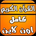The Noble -Al Quran mp3 online