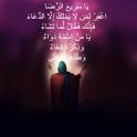 دعاء كميل  Dua-e-Kumayl