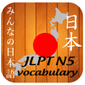 JLPT N5 Vocabulary