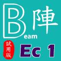 紮鐵拆則計算機Ec01 (試用版)