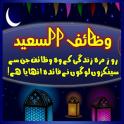 Wazaif-ul-Saeed