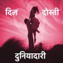 Marathi Hindi Shayari Status