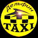 Дельфин. Онлайн заказ такси.