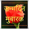 Hindi Birthday Cards