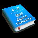 Hindi to English Dictionary !!