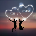 New 100000+ Marathi sms