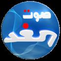 Sawt El Ghad Lebanon