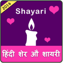 Hindi Shayari ♥ Love, Sad