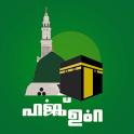 Hajj Malayalam Guide