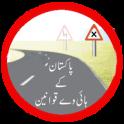 Traffic Laws of Pakistan