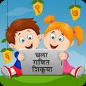 Learn Maths for Marathi Kids