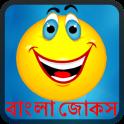 Bangla Jokes : বাংলা জোকস