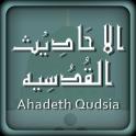 Hadith Qudsi Arabic & English