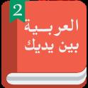 Арабский перед тобой 2