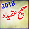 Sahi Aqeedah Urdu