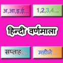 Hindi Varanamala for childrens