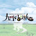 Kyushu Tourism app