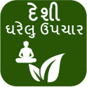 Desi Gharelu Upchar (Gujarati)