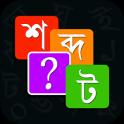 Bangla Word Master শব্দ জট