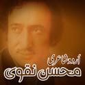Mohsin Naqvi Shayari Book
