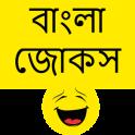 Bengali Jokes - বাংলা জোকস