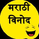 Marathi Jokes - मराठी विनोद