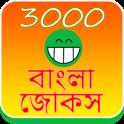 Bengali Jokes 2016